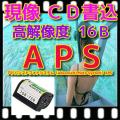 APS フィルム現像+Wインデックス+CD書き込み(高解像度16B)