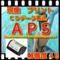 APS フィルム現像+L版各1枚プリント+Wインデックス+CD書込(画像の荒い4B)