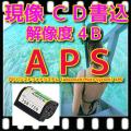 APS フィルム現像+Wインデックス+CD書き込み(画像の荒い解像度4B)