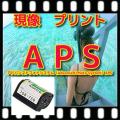 APS  フィルム 現像 + L版各1枚プリント+インデックス