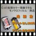 C-41カラー処理でのモノクロフィルム限定 追加精算金商品  200円