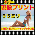 35ミリフィルム 現像 + L版各1枚プリント+インデックス