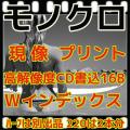モノクロフィルム現像(B&W現像)+L版各1枚プリント+Wインデックス+CDデータ書込(高解像度16B)35/120共通