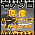 ハーフ モノクロフィルム現像+Wインデックス+CD書き込み(高解像度16B)B&W現像