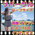 ハーフ リバーサルフィルム現像(ポジフィルム現像)+L版各1枚プリント+Wインデックス+CD書き込み(高解像度16B)