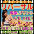 リバーサルフィルム現像(ポジフィルム現像)+プリント+L版各1枚プリント+Wインデックス+CD書き込み(解像度4B