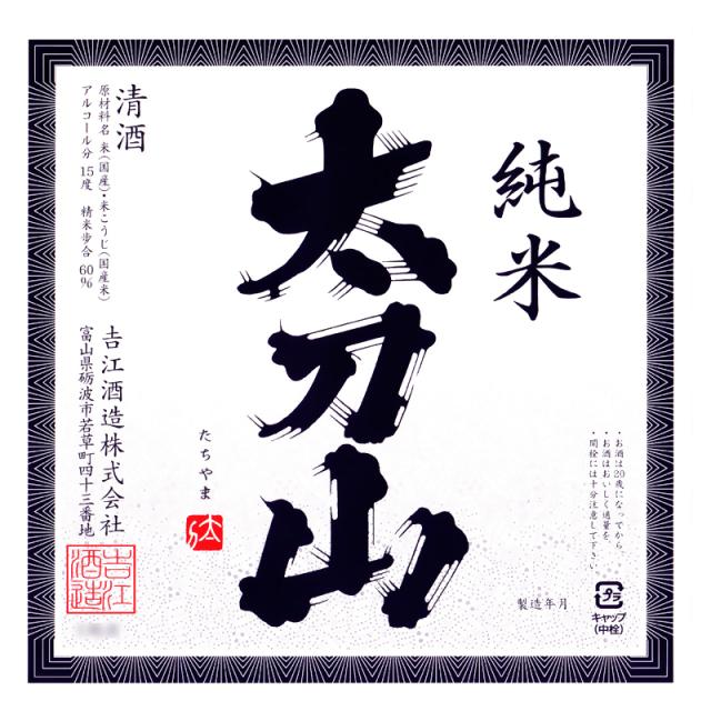 太刀山 純米酒 フレーバーズ木屋本店 富山県高岡市 高岡大仏前