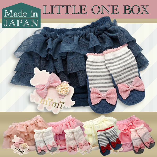 LITTLE ONE 出産祝い ギフト BOX [3段チュールブルマ & 靴下 セット]