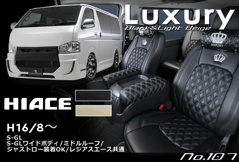 シートカバー LUXURY ラグジュアリー TOYOTA トヨタ HIACE ハイエース No.107