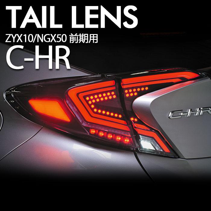 C-HR(ZYX10/NGX50)前期用 LEDテールレンズ