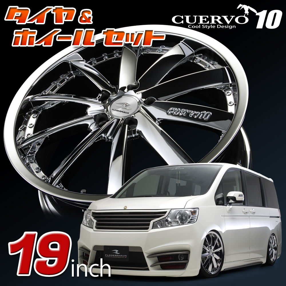 CUERVO10 クエルボ10 HONDA RK/RP STEPWGN ホンダ ステップワゴン 19インチタイヤ&ホイールセット スパッタリング