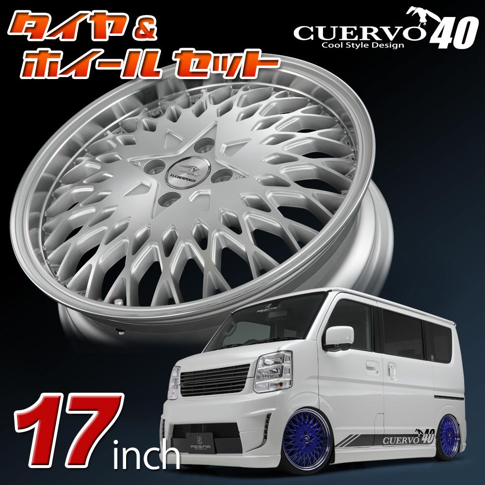 CUERVO40 クエルボフォーティー SUZUKI スズキ DA17W/64W EVERY WAGON エブリイワゴン用 17x5.5J+45 4H-100 タイヤ&ホイールセット