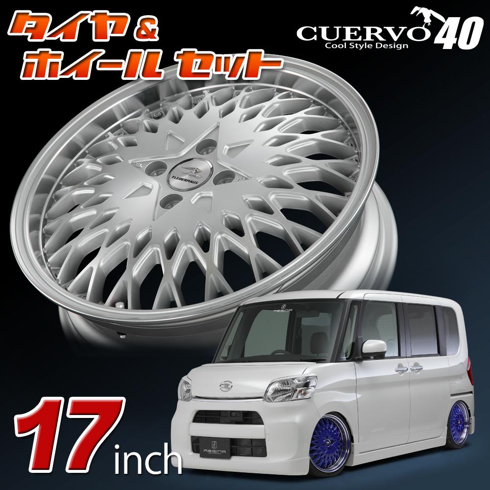 CUERVO40 クエルボフォーティー DAIHATSU ダイハツ TANTO タント用 17x5.5J+45 4H-100 タイヤ&ホイールセット