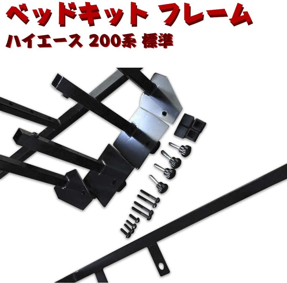 フレーダーマウス ハイエース標準車 ハイエース200系 ※1~6型まで対応 ハイエースバンDX ベッドキット フレーム フルセット 工具仕分け 作業棚 車内カスタム