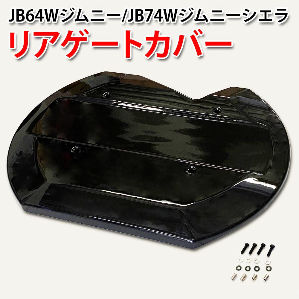 ジムニー/ジムニーシエラ JB74W系 スムージングパネル リアハッチパネル タイヤカバー リアゲートカバー アクセサリー パーツ 外装 カスタム