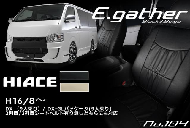 シートカバー ELEGANT GATHER TOYOTA トヨタ HIACE ハイエース DX/DX-GL No.104