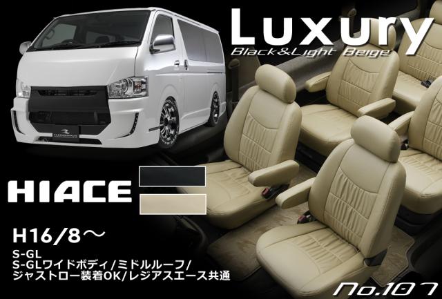 シートカバー ELEGANT GATHER TOYOTA トヨタ HIACE ハイエース S-GL No.107