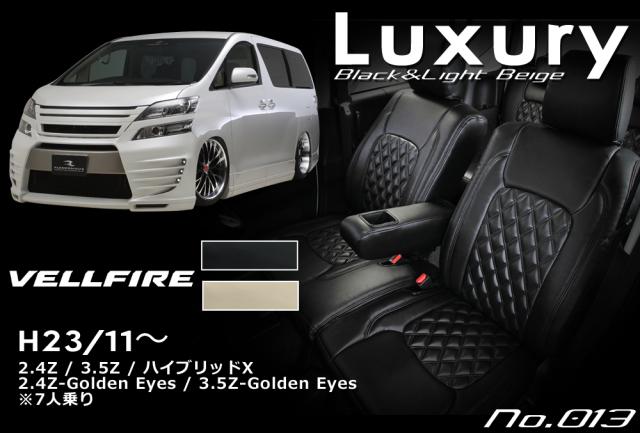 シートカバー LUXURY ラグジュアリー TOYOTA トヨタ 20系 VELLFIRE ヴェルファイア No.013