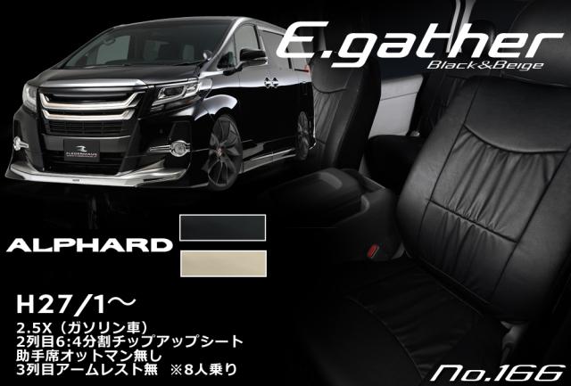 シートカバー ELEGANT GATHER エレガントギャザー TOYOTA トヨタ 30系 新型 ALPHARD アルファード No.166