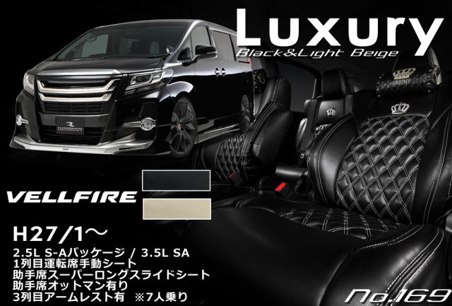 シートカバー LUXURY ラグジュアリー TOYOTA トヨタ 30系 新型 ALPHARD アルファード No.169