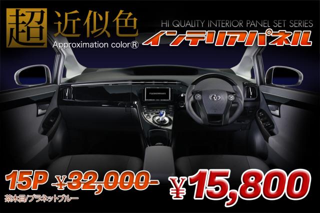 【超近似色】 インテリアパネル TOYOTA PRIUS トヨタ 30プリウス 15P 【PC製】