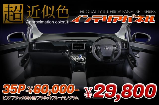 トヨタ 30系 プリウス インテリアパネル 35P