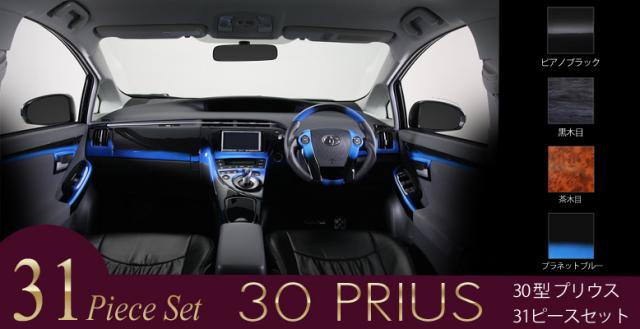 トヨタ 30系 プリウス インテリアパネル 31P