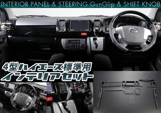 4型ハイエース 標準車用 インテリアパネル15P&ステアリング&シフトノブ 3点セット