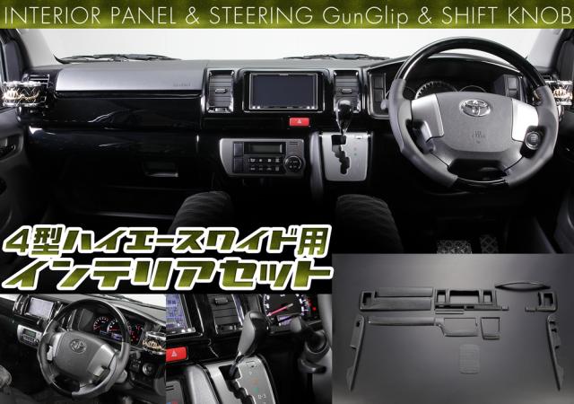 4型ハイエース ワイド車用 インテリアパネル&ステアリング&シフトノブ 3点セット