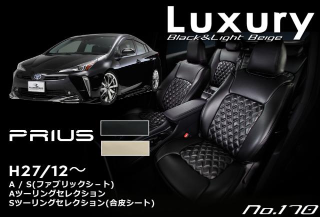 シートカバー LUXURY ラグジュアリー TOYOTA トヨタ ZVW50 PRIUS プリウス No.170