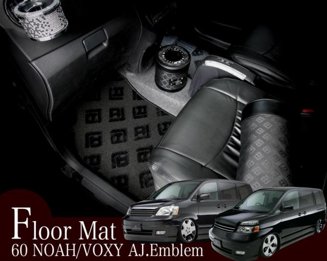 【オリジナルフロアマット】 TOYOTA トヨタ AZR60 NOAH/VOXY ノア/ヴォクシー フロアマット AJモノグラム