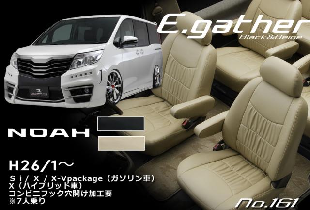 シートカバー ELEGANT GATHER エレガントギャザー TOYOTA トヨタ 80系 新型 NOAH ノア No.161 ブラック