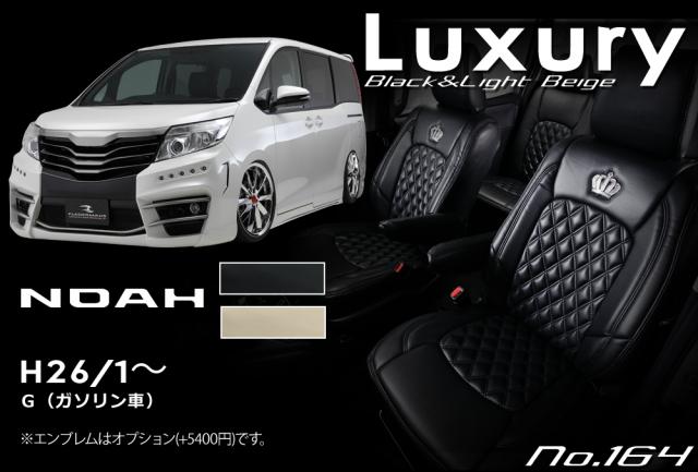 【即納】シートカバー LUXURY ラグジュアリー TOYOTA トヨタ 80系 新型 NOAH ノア No.164 ブラック