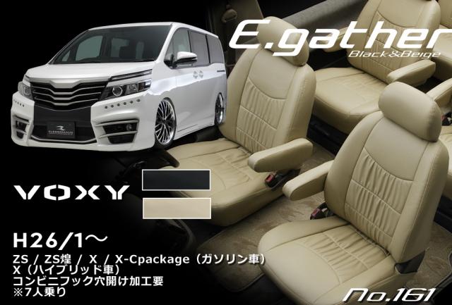 シートカバー ELEGANT GATHER エレガントギャザー TOYOTA トヨタ 80系 新型 VOXY ヴォクシー No.161 ブラック
