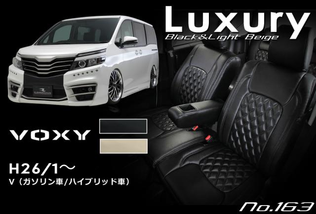 シートカバー LUXURY ラグジュアリー TOYOTA トヨタ 80系 新型 VOXY ヴォクシー No.163