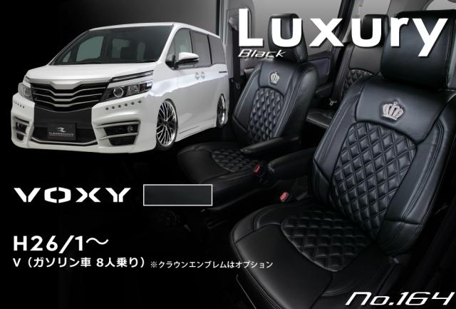【即納】シートカバー LUXURY ラグジュアリー TOYOTA トヨタ 80系 新型 VOXY ヴォクシー No.164 ブラック