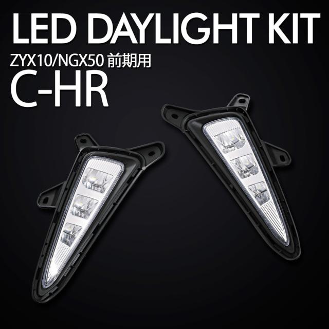 C-HR前期用 LEDデイライトKIT[C-HR ZYX10/NGX50]前期用
