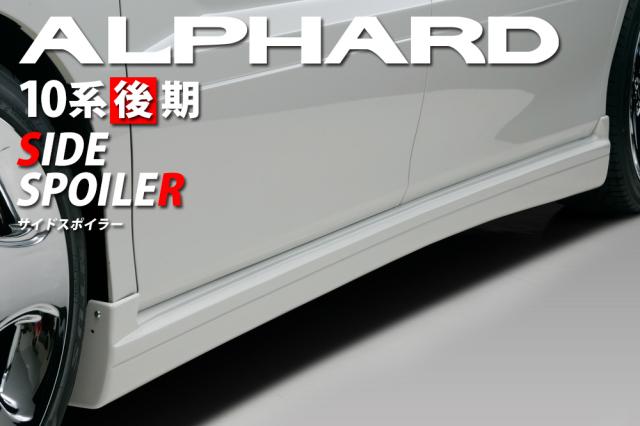 FLEDERMAUS フレーダーマウス REGINA レジーナ TOYOTA トヨタ 10系 ALPHARD アルファード 後期 サイドスポイラー
