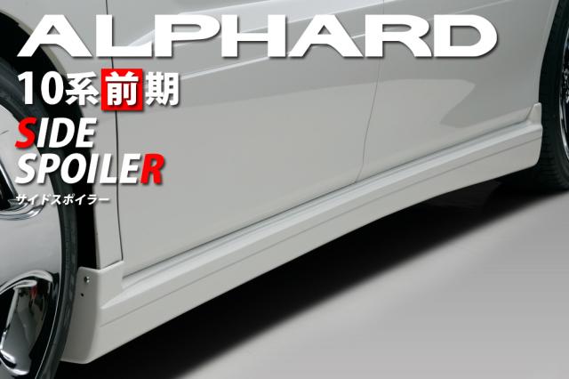 FLEDERMAUS フレーダーマウス REGINA レジーナ TOYOTA トヨタ 10系 ALPHARD アルファード 前期 サイドスポイラー