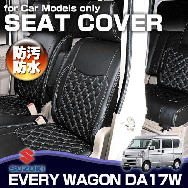スズキ エブリィ ワゴン DA17W スクラム クリッパーリオ タウンボックス シートカバー ブラック