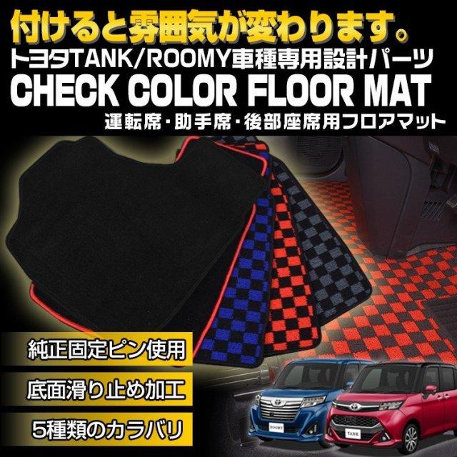 トヨタ タンク ルーミー M900 ダイハツ トール スバル ジャスティ フロアマット チェック柄 グレー ブルー レッド ブラック 運転席 助手席 後部座席 15分