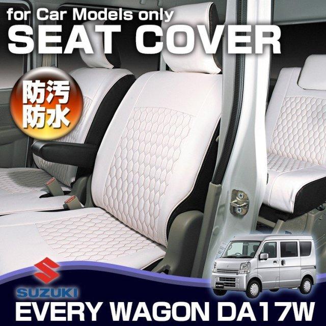 エブリィ ワゴン DA17W マツダ スクラム ニッサン NV100 クリッパーリオ 三菱 タウンボックス シートカバー スズキ ホワイト ハニカムステッチ