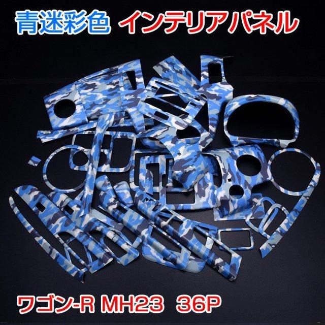 ワゴン-R MH23 インテリアパネル 内装 パネル ブルーカモフラ グリーンカモフラ 36ピース ドレスアップ カスタムパーツ