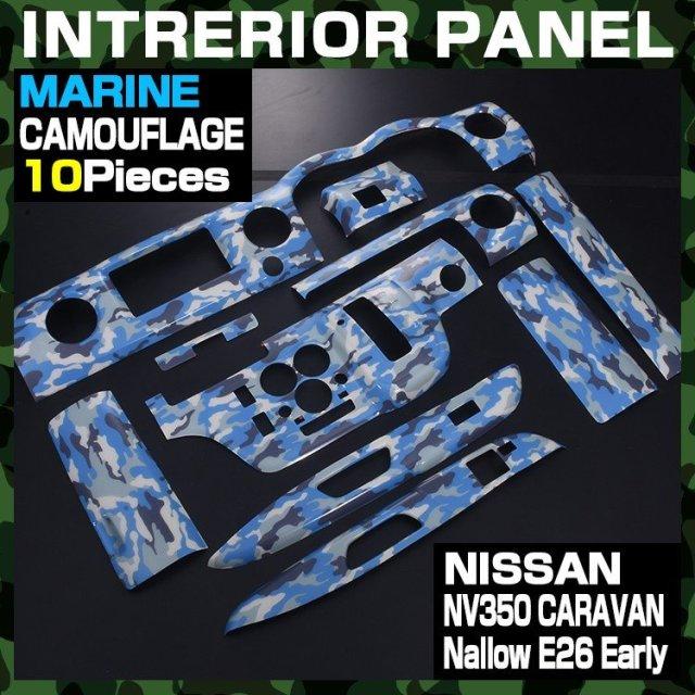 NV350 キャラバン E26 ナロー 前期 インテリアパネル 内装 パネル ブルーカモフラ グリーンカモフラ 10ピース ドレスアップ カスタムパーツ