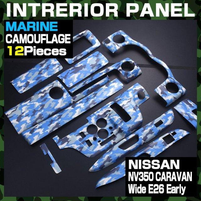 NV350 キャラバン E26 ワイド 前期 インテリアパネル 内装 パネル ブルーカモフラ グリーンカモフラ 10ピース ドレスアップ カスタムパーツ