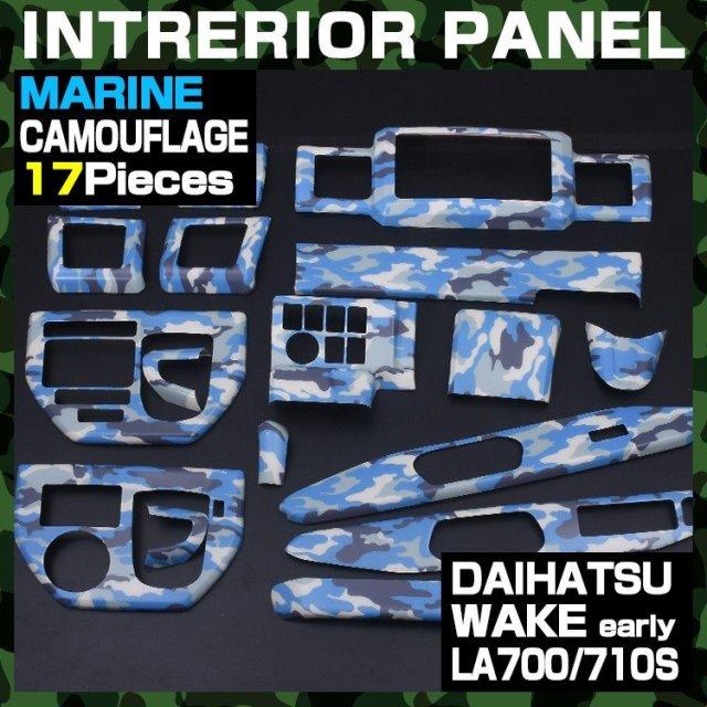 ウェイク 前期 LA700 710S インテリアパネル 内装 パネル ブルーカモフラ グリーンカモフラ 14ピース ドレスアップ カスタムパーツ