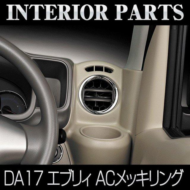 エブリィ DA17 インテリアパーツ スズキ シルバー 2ピース エアコンダクト ガーニッシュ メタリックシルバー カスタムパーツ カスタマイズ 15分