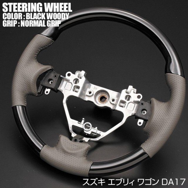 エブリィ ワゴン DA17W 車種専用 ステアリング スズキ ノーマルグリップ 茶木目 黒木目 ピアノブラック ハンドル ドレスアップ カスタムパーツ