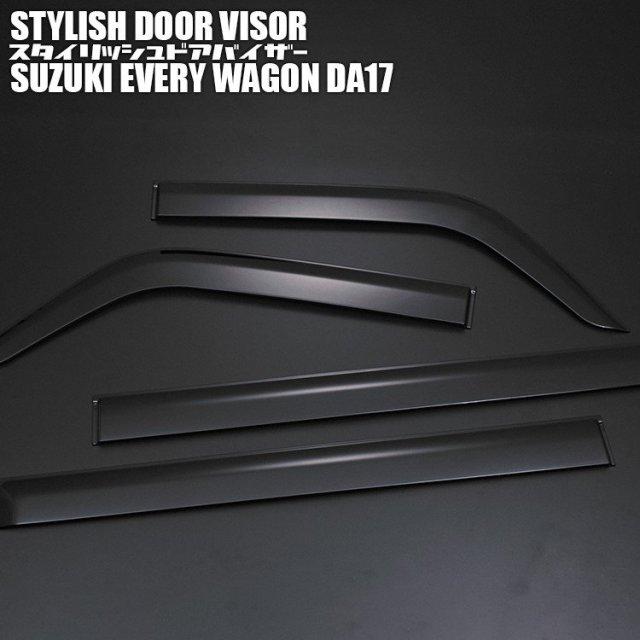 エブリィ DA17 ドアバイザー 換気 金具付 両面テープ 付属 フロント リア 4枚 セット スクラム タウンボックス クリッパーリオ