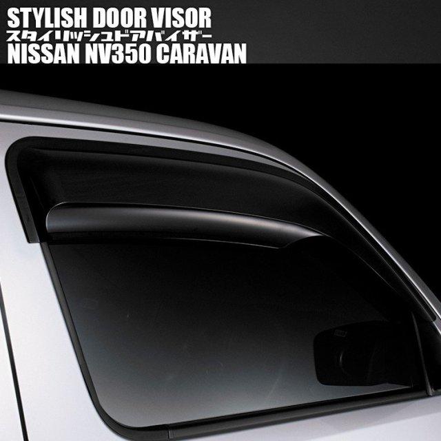 NV350 キャラバン ドアバイザー 雨よけ バイザー 換気 金具付 両面テープ 付属 フロント リア 2枚 セット ウィンドウ E26 CARAVAN